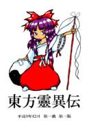 【東方靈異伝】 ぴんべぇが東方靈異伝を再現してみた!