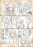 艦これ1P漫画[11]暁