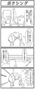 4コマ「ボクシング」