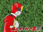 超人サイバーZ 01
