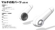 【MMD】マルチの耳っぽいアクセサリモデル【配布】