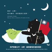 おやすみなさい、台湾。