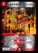 【DM × パズドラ】久遠の不死鳥・フェニックス