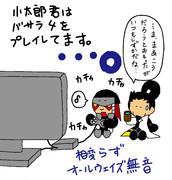 小太郎君はバサラ4をプレイしています