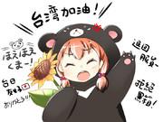 ほえほえくまー台日友好!