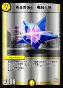 【DM × パズドラ】第6の使徒・戦闘形態