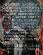 ミュートピア物語<第2部>『在宅姫とペンギン 狂想曲』⑥ver.Ⅱ