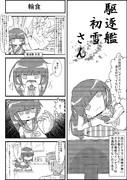 【艦これ4コマ】駆逐艦初雪さん♯1