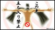博麗神社例大祭イラストコンテスト2014用罪袋