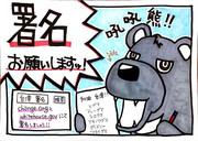 台湾のために署名を!②
