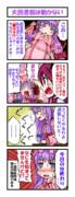 ハイてゐんぽ東方 3