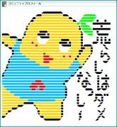 ふなっしー -文字入り(荒らしはダメなっし~)