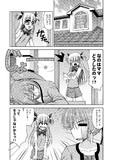 リリマジ17 新刊漫画サンプル
