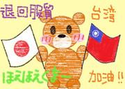 台日友好。台湾加油!
