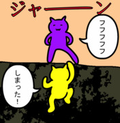 【GIF】絶体絶命
