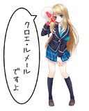[コラージュ]クロエ・ルメール+櫻井明音