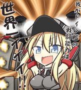 我がドイツ艦の戦闘能力は