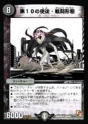 【DM × パズドラ】第10の使徒・戦闘形態