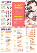 恋の2-4-11コール本web頒布版