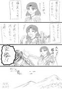 無色千代田さん