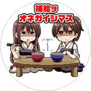 【新作ステッカー】赤城&加賀の「補給ヲオネガイシマス」