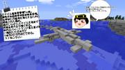 【Minecraft】新型艦載機(笑)