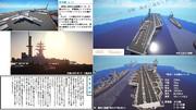 マイクラ軍事雑誌『角』4月号特集『各国の空母カタログ』 第一弾
