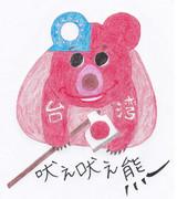 日本の斧を持つ吠え吠え熊!