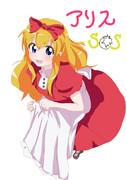 アリスSOSのアリス