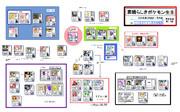 【号外】素晴らしきポケモン生主相関図・裏世界編第1.0版