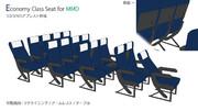 【MMD航空】エコノミークラス座席 進捗その3