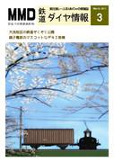 MMD鉄道ダイヤ情報[2014年3月号]