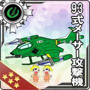 空飛ぶレーザー兵器