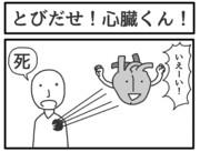 1コマ「とびだせ!心臓くん!」