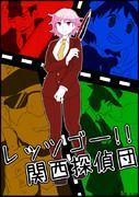 レッツゴー!!関西探偵団