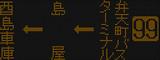 大阪市交通局 99系統 酉島車庫行き LED表示