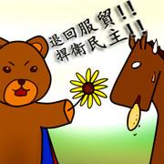 【撐台灣】とある香港系生主のコミュサムネ