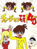 チャージマン研!40周年!