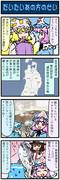 がんばれ小傘さん 1217
