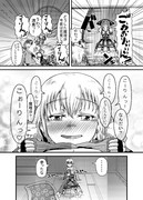 東方壱枚漫画録29「Calling」