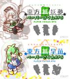 「ペーパーヨウムRPG!」& 「ペーパーさなえRPG!」