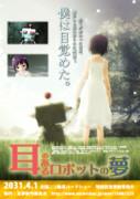 【MMDドラマ】耳のあるロボットの夢【重音テト誕生祭2014】