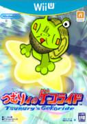 【速報】WiiUで新しいレースゲームを発売!つむりィのゲコライド