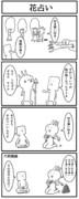4コマ「花占い」