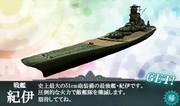 紀伊型戦艦
