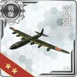 戦略爆撃機「富嶽」