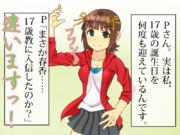 春香さんの17歳自慢