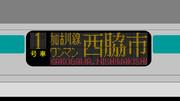 JR西日本125系加古川線ワンマン西脇市 枠つき