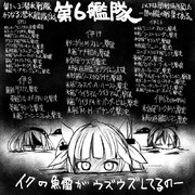 【艦これ】第六艦隊【史実】