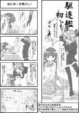 【艦これ4コマ】駆逐艦初雪さん♯3